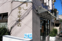 Harukiya1