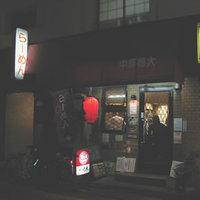 Tokudai